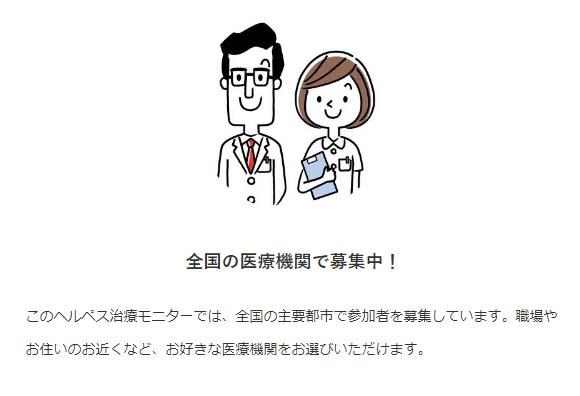 【ぺいるーと】は札幌だけ?