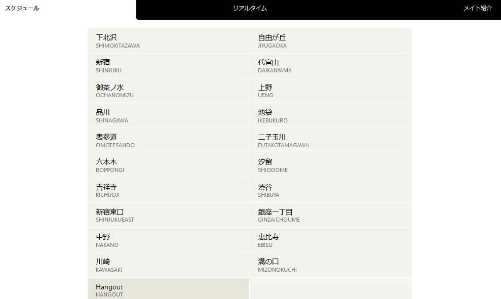 Lancul schedule