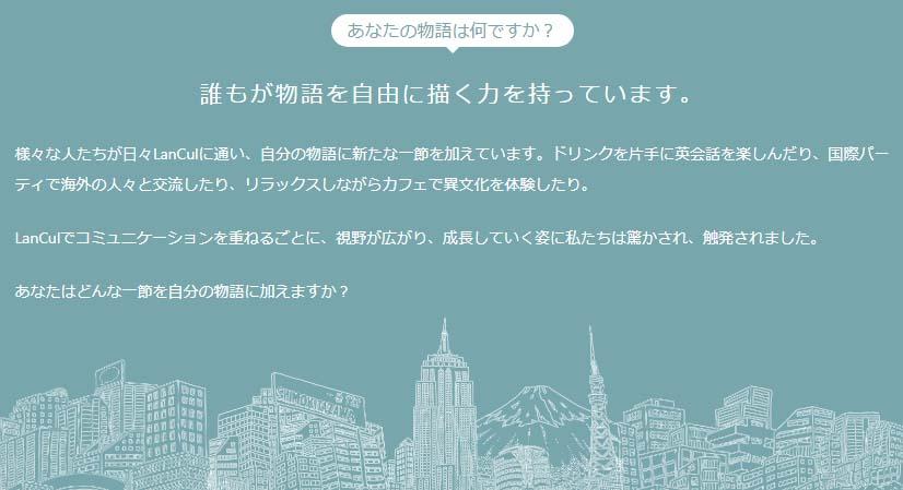 LanCul上野・銀座・吉祥寺・品川・池袋・自由が丘教室