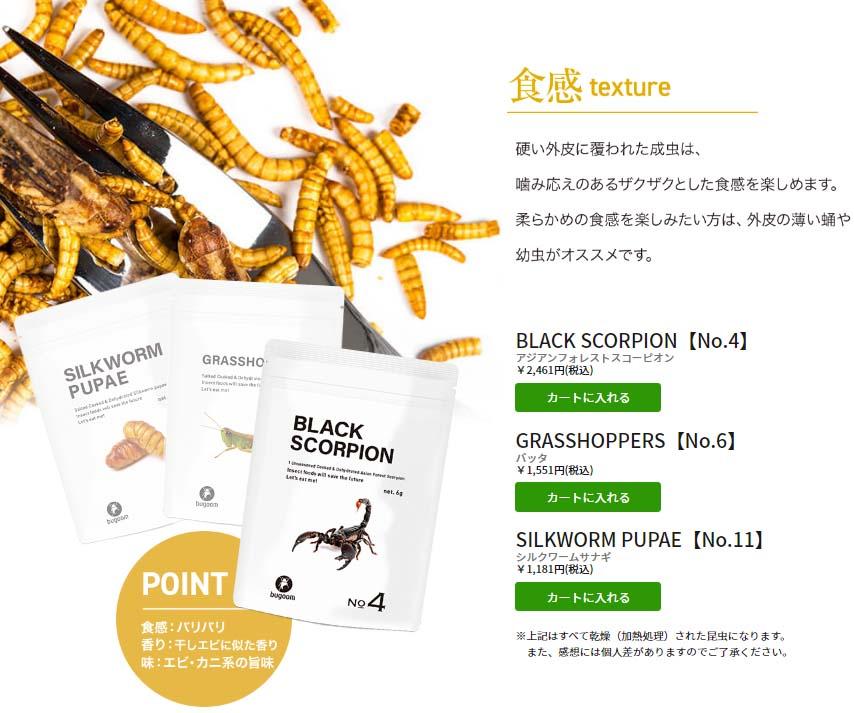 バグーム(bugoom)は昆虫食